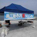 南三陸ふれ愛プロジェクト